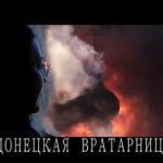 Фильм «Донецкая Вратарница» стал лучшим короткометражным фильмом. Его автор – наша землячка